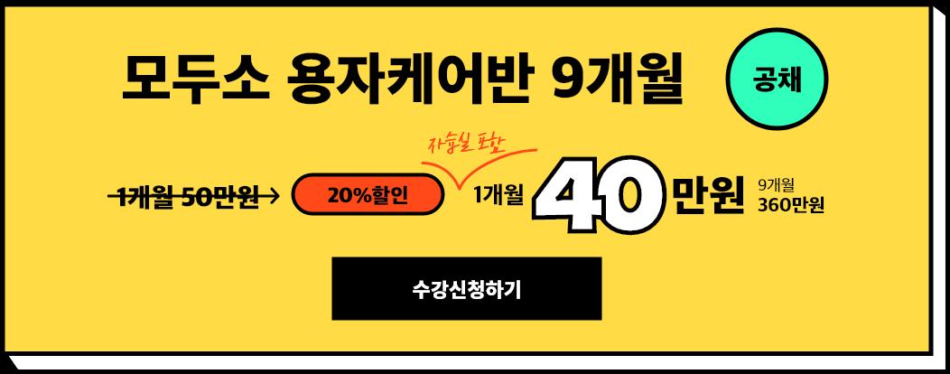모두소 용자케어반 10개월 정가360만원 사전등록할인 288만원