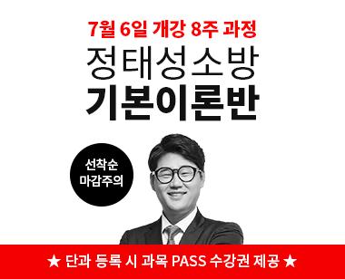 정태성 소방학원 용자반 OPEN!!