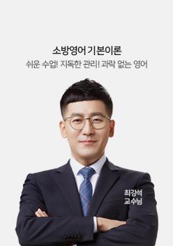 최강석교수님