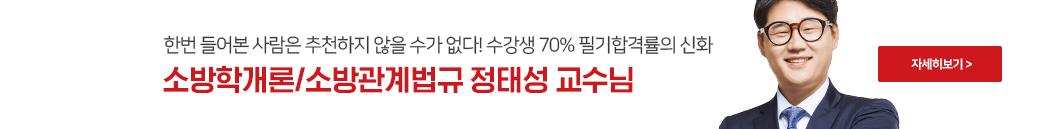 소방학개론/소방관계법규 정태성 교수님