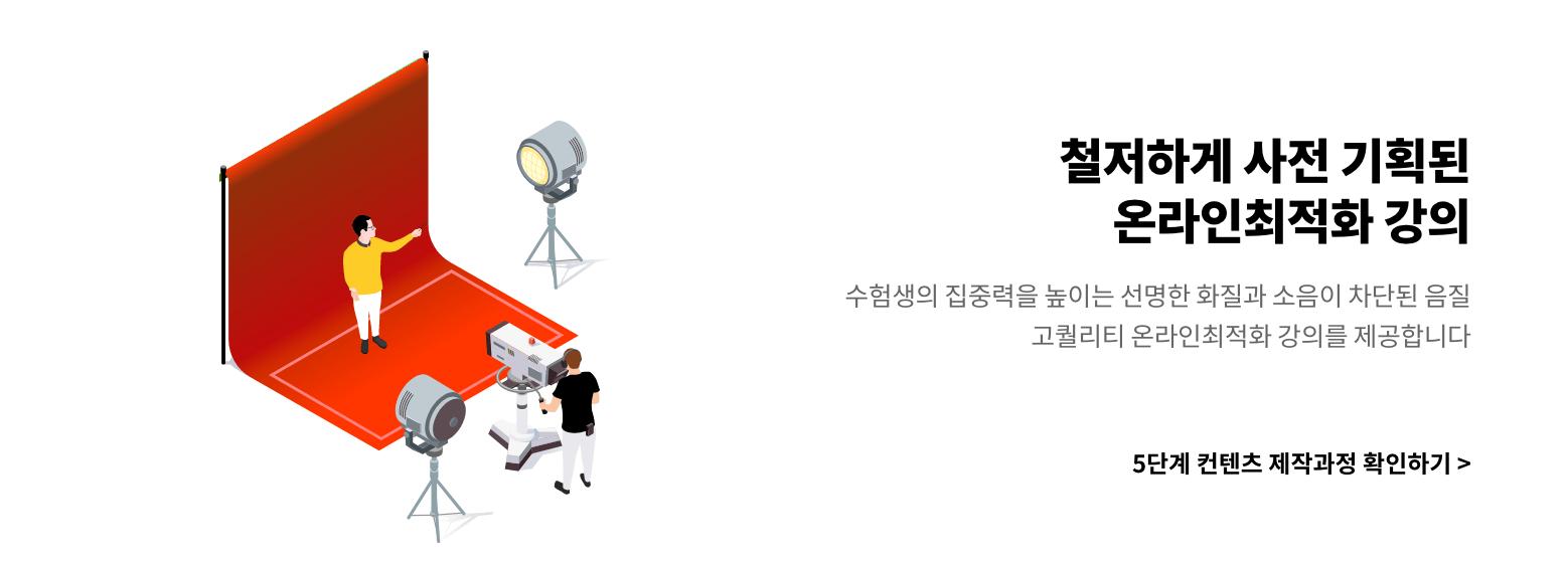 철저하게 사전 기획된 온라인최적화 강의