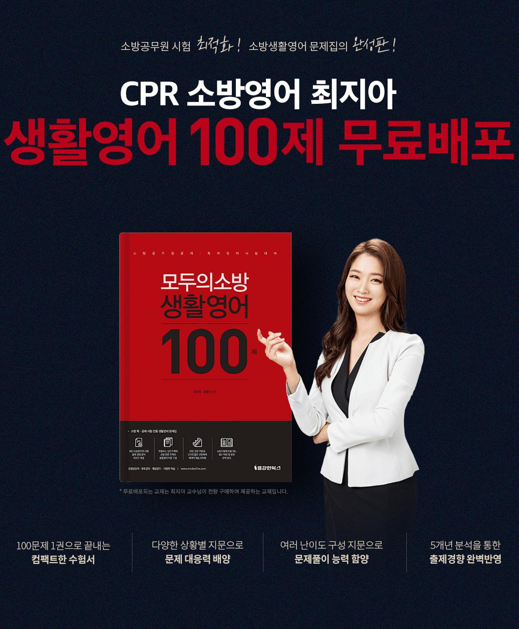 최지아 생활영어100 무료배포