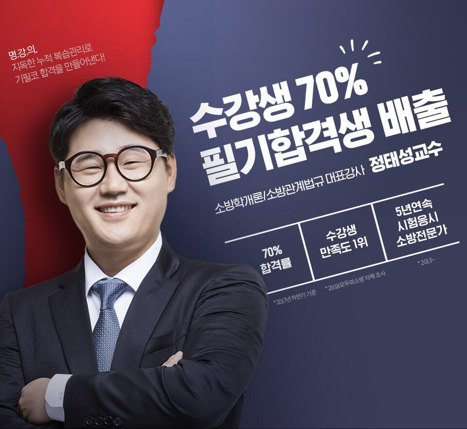 소방학개론/소방관계법규 대표강사 정태성교수