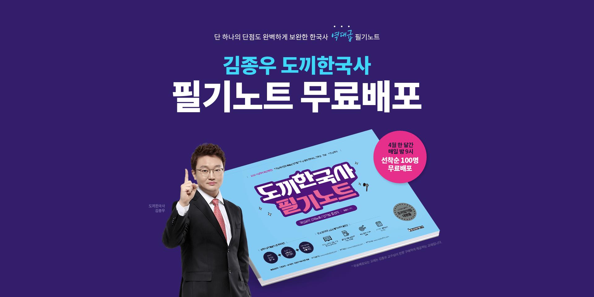 필기노트계의 끝판왕-도끼 한국사 필기노트