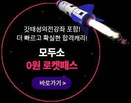 갓태성의전강좌 포함! 더 빠르고 확실한 합격캐리 모두소 0원 로켓패스
