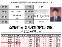 소방 합격생 김재혁