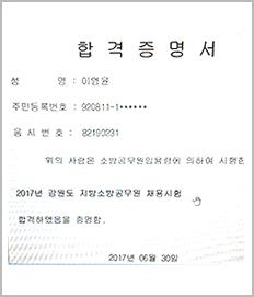 소방 합격생 장현준