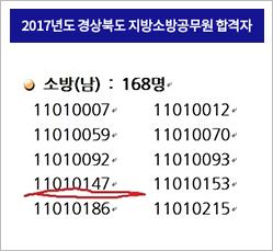 소방 합격생 이영윤