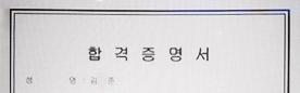 2019 부산광역시 최종합격생 김*준