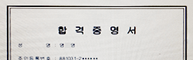2019 강원도 최종합격생 양*영