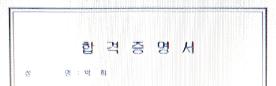 2019 전남 최종합격생 박*희