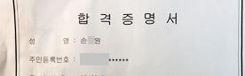 2019 강원도 최종합격생 손*원