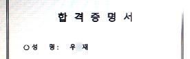 2019 서울특별시 최종합격생 우*재