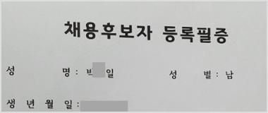 19년 상반기 구급 특채 최종합격생 박*일