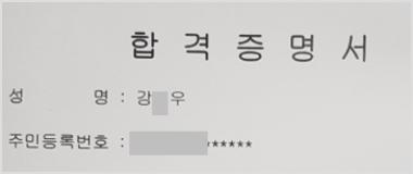 19년 상반기 특채 최종합격생 강*우