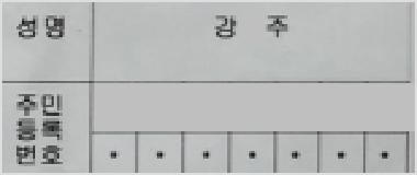 2019 상반기 구급 특채 최종합격생 강*주