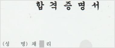 2019 상반기 구급 특채 최종합격생 채*리