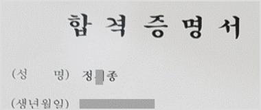2019 상반기 구급 특채 최종합격생 정*종