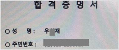 2019 상반기 구급 특채 최종합격생 우*재