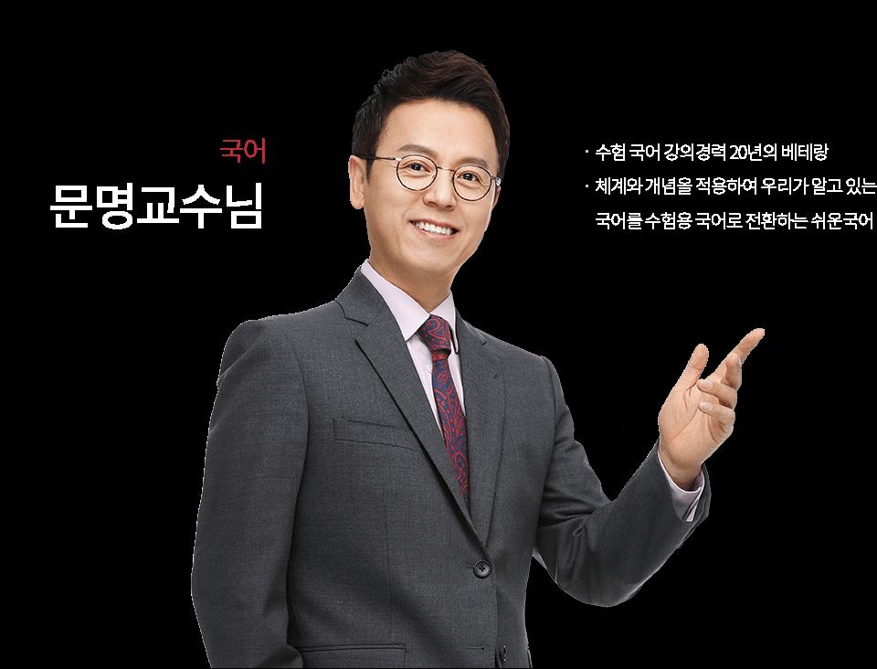 문명교수님 : 수험 국어 강의경력 20년의 베테랑, 체계와 개념을 적용하여 우리가 알고 있는 국어를 수험용 국어로 전환하는 쉬운국어