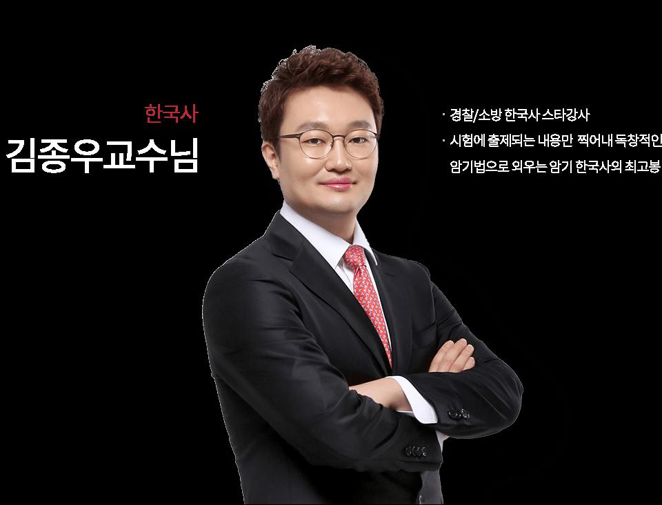 김종우교수님 : 경찰/소방 한국사 스타강사, 시험에 출제되는 내용만  찍어내 독창적인 암기법으로 외우는 암기 한국사의 최고봉