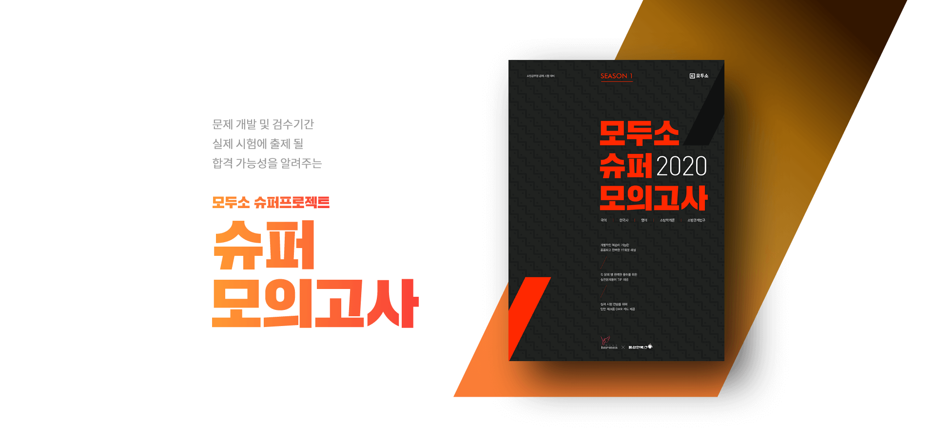 슈퍼모의고사 상단