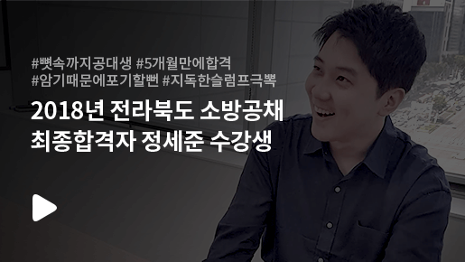 2018년 전라북도 소방공채 최종합격자 정세준 수강생