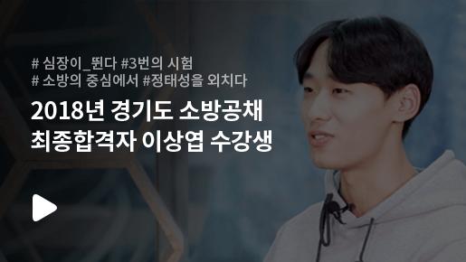 2018년 경기도 소방공채 최종합격자 이상엽 수강생