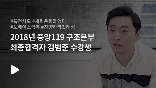 2018년 중앙119 구조본부 최종합격자 김범준 수강생