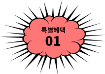 특별혜택 01
