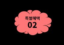 특별혜택 02