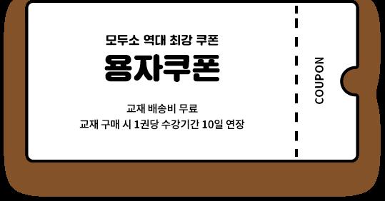 모두소 역대 최강 쿠폰