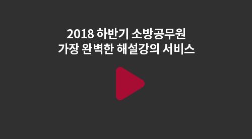 2018 하반기 소방공무원 가장 완벽한 해설강의 서비스