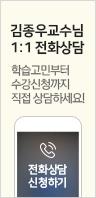 김종우교수님 학습상담