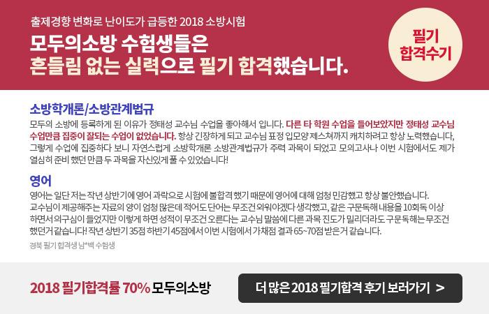 2018 소방직공무원 합격후기