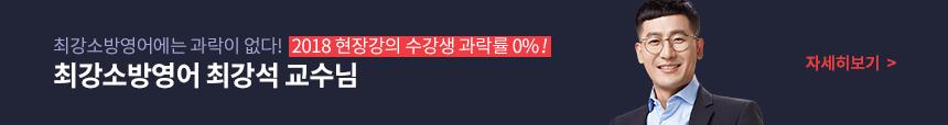 [최강석]강사홈-메인띠배너
