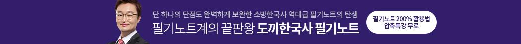 김종우 핵심특강