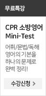Mini test 무료특강