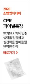 최지아P CPR특강