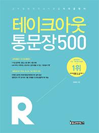 리라클영어 테이크아웃 통문장500 교재