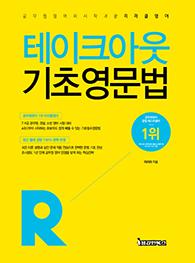 리라클영어 테이크아웃 기초영문법 교재 (2019 개정판)