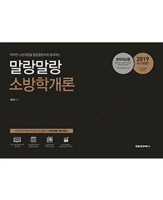 2019 정태성 말랑말랑 소방학개론