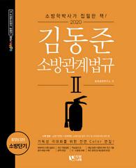 김동준 소방관계법규 기본이론서 Ⅱ (2020)