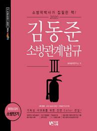 김동준 소방관계법규 기본이론서 Ⅲ (2020)