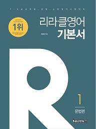 리라클영어 기본서 (전 2권) (개정판)
