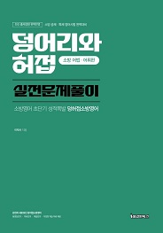 덩어리와 허접 소방영어 실전문제풀이 [어법·어휘] 강의교재 [2020]