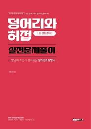덩어리와 허접 소방영어 실전문제풀이 [생활영어] 강의교재 [2020]
