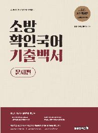 확인국어 소방 기출백서 [전2권] (2020)