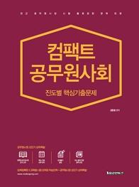 [교재] 컴팩트공무원사회 진도별 핵심기출문제(개정판)
