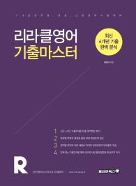 [교재] 리라클영어 기출 마스터  (2020)